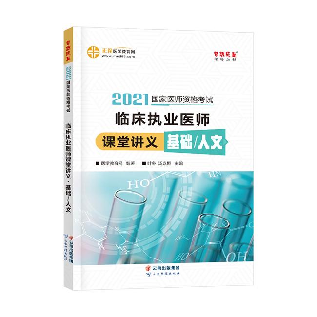 2021年临床执业医师课堂讲义-基础/人文