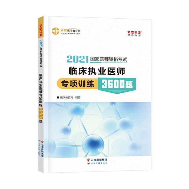2021年臨床執業醫師專項訓練3600題