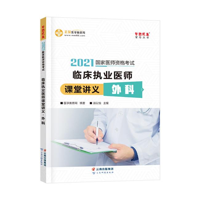 2021年临床执业医师课堂讲义-外科