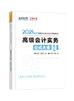 2021年高级会计实务公式大全(电子书)