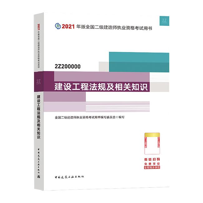 2021年二级建造师教材-建设工程法规及相关知识