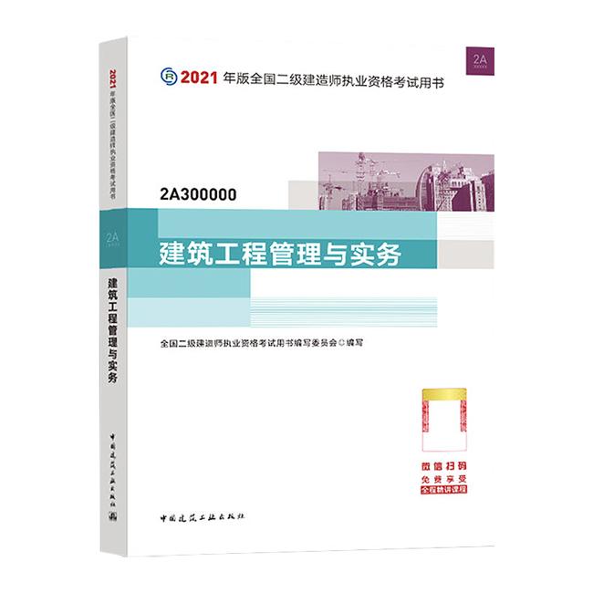 2021年二級建造師教材-建筑工程管理與實務
