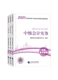 2021年中级会计职称三科官方教材