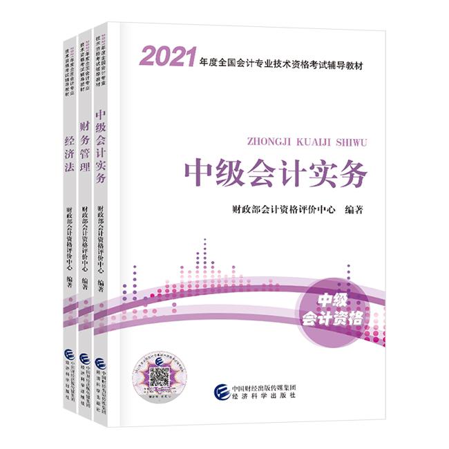 2021年中級會計職稱三科官方教材