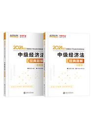 """2021年中级会计职称""""梦想成真""""系列辅导丛书《经济法》经典题解(上下册)"""