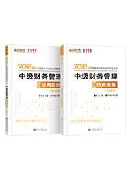 """2021年中级会计职称""""梦想成真""""系列辅导丛书《财务管理》经典题解(上下册)"""