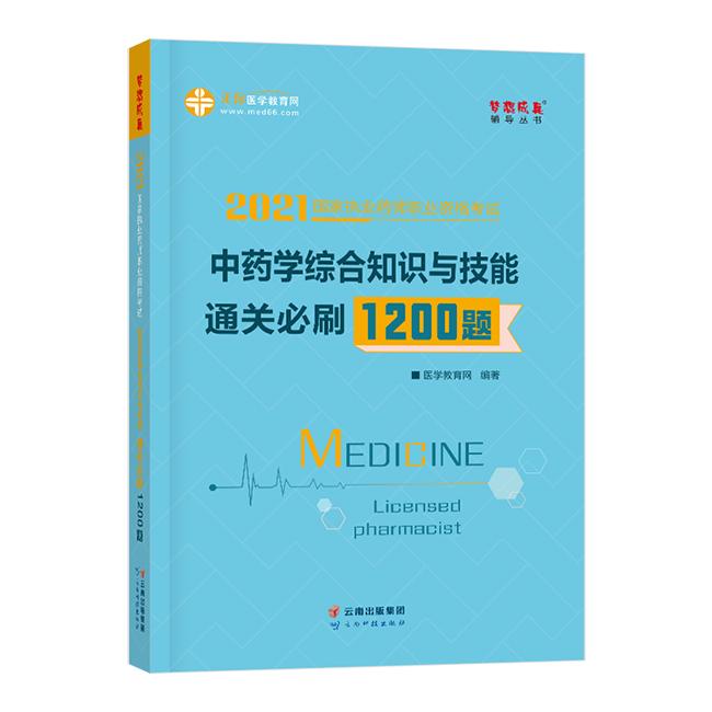 2021年执业药师《中药学综合知识与技能》通关必刷1200题
