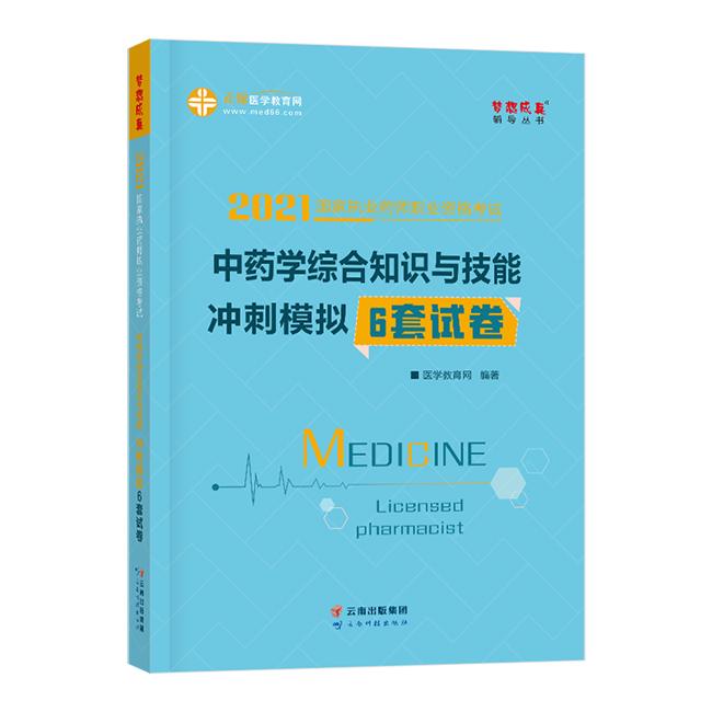 2021年执业药师《中药综合知识与技能》模拟试卷