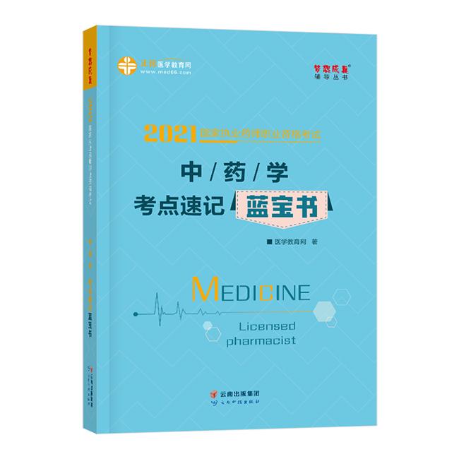 2021年执业药师《中药学》考点速记蓝宝书
