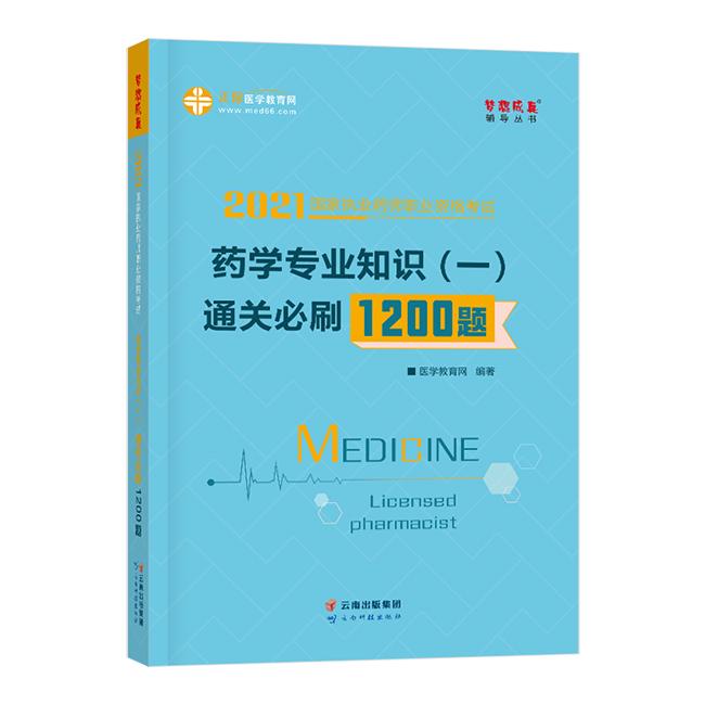 2021年执业药师《药学专业知识(一)》通关必刷1200题
