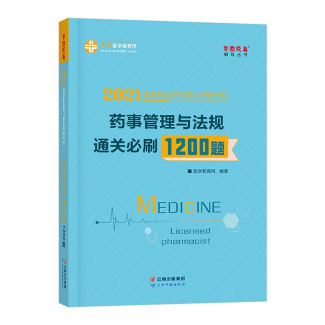 2021年執業藥師《藥事管理與法規》通關必刷1200題(預售)