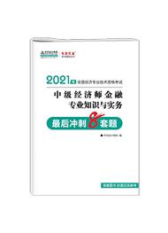 """2021年经济师""""梦想成真""""系列辅导书《中级经济师金融专业知识与葡京网址》最后冲刺8套题(预售)"""