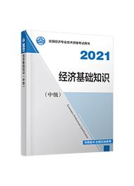 2021年经济师《中级经济基础知识》官方教材(预售)