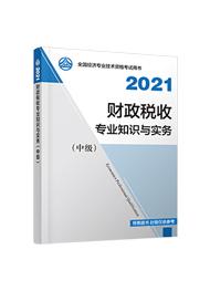 2021年经济师《中级经济师财政税收专业知识与葡京网址》官方教材(预售)