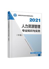 2021年经济师《中级经济师人力资源管理专业知识与葡京网址》官方教材(预售)