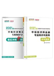"""2021年经济师""""梦想成真""""系列辅导书《中级经济师金融专业知识与葡京网址》应试指南+冲刺8套题(预售)"""