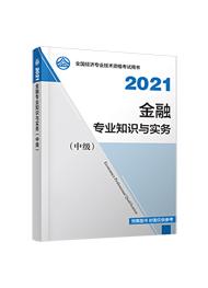 2021年经济师《中级经济师金融专业知识与葡京网址》官方教材(预售)