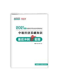 """2021年经济师""""梦想成真""""系列辅导书《中级经济基础知识》最后冲刺8套题(预售)"""