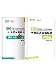 """2021年经济师""""梦想成真""""系列辅导书《中级经济基础知识》应试指南+冲刺8套题"""