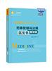 2021年《藥事管理與法規》藍寶書精華版電子書