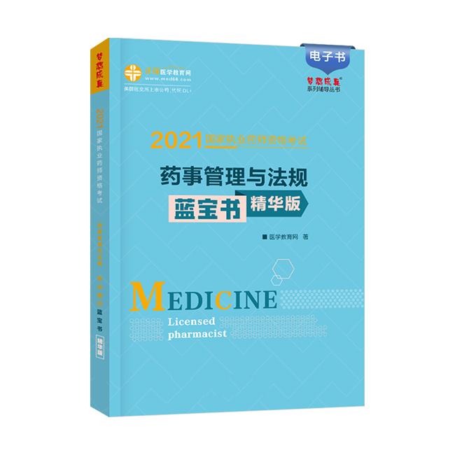 2021年《药事管理与法规》蓝宝书精华版电子书