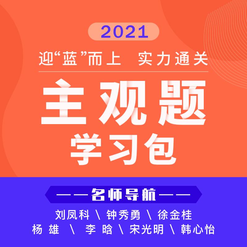 2021年瑞達主觀題學習包