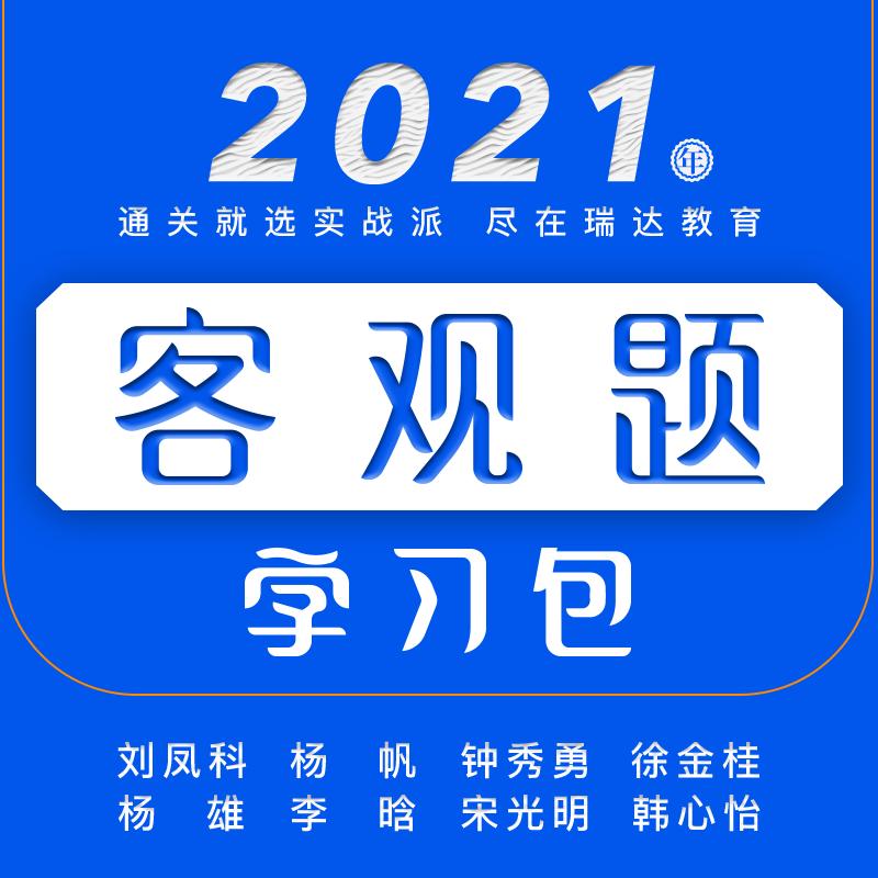 2021年瑞達客觀題學習包