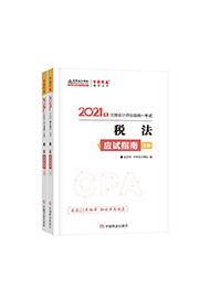 """2021年注册会计师""""梦想成真""""系列辅导书《税法》应试指南(上下册)"""