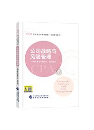 2021年注册会计师《公司战略与风险管理》官方教材