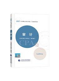 2021年注册会计师《审计》官方教材