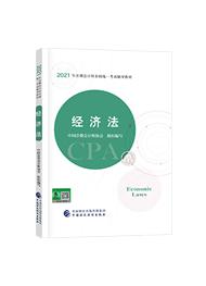 2021年注册会计师《经济法》官方教材