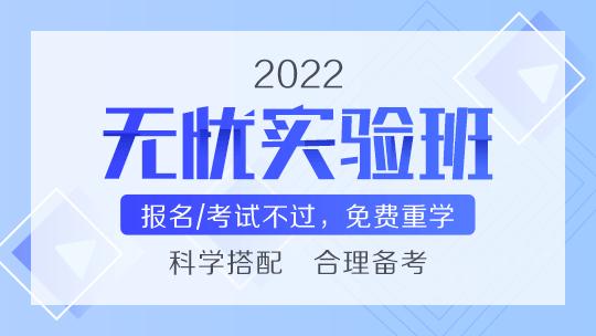 2022主管护师无忧实验班