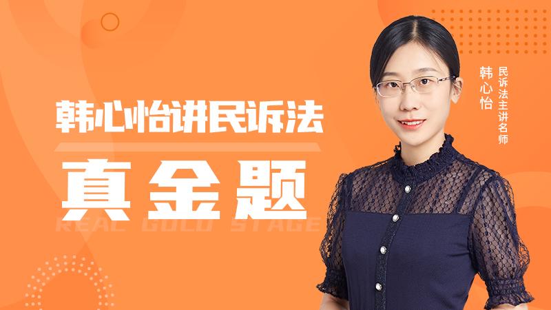 2021年韓心怡講民訴真金題