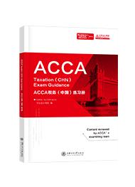ACCA税务(中国)练习册(适用于2021.6/12)