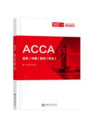 ACCA税务(中国)教材(中文)(适用于2021.6/12)