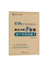 2021年资产评估师《资产评估基础》最后冲刺8套卷