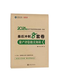 2021年资产评估师《资产评估相关知识》最后冲刺8套卷