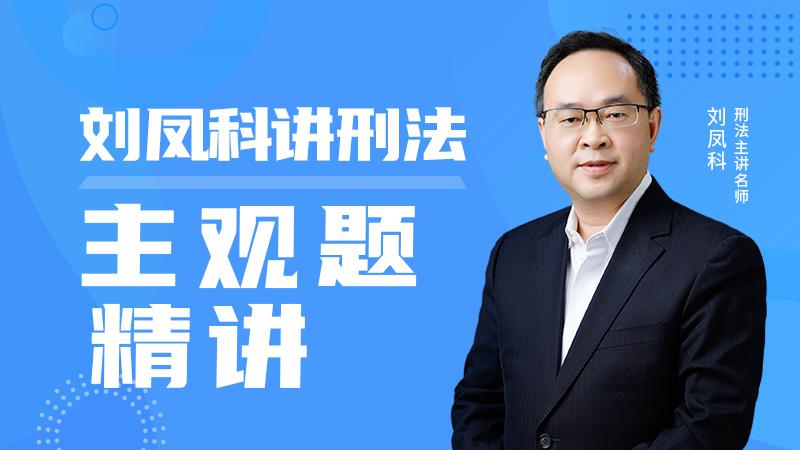2021年劉鳳科刑法主觀精講