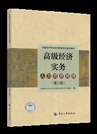 2021年高级经济师《高级经济葡京网址-人力资源管理专业》官方教材