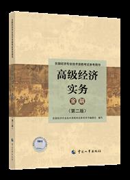 2021年高级经济师《高级经济葡京网址-金融专业》官方教材