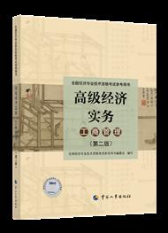 2021年高级经济师《高级经济葡京网址-工商管理专业》官方教材
