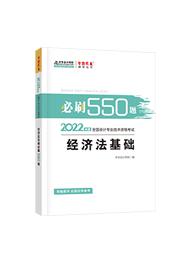 """2022年初级会计职称""""梦想成真系列""""辅导书《经济法基础》必刷550题(预售)"""