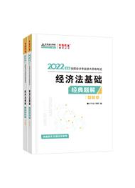 """2022年初级会计职称""""梦想成真系列""""辅导书《经济法基础》经典题解(预售)"""