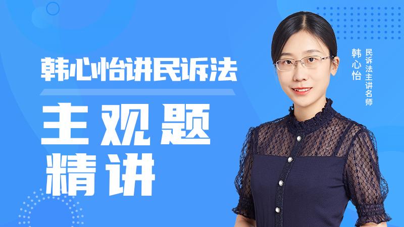 2021年韓心怡民訴主觀精講