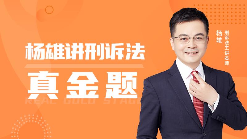 2021年楊雄講刑訴真金題