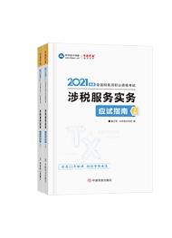 """2021年税务师""""梦想成真""""系列辅导书《涉税服务葡京网址》应试指南(预售)"""
