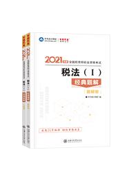 """2021年税务师""""梦想成真""""系列辅导书《税法一》经典题解(题解卷+习题卷)(预售)"""
