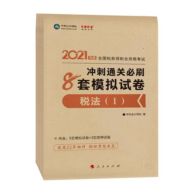 2021年稅務師全科模擬試卷(預售)