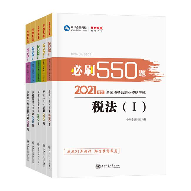 2021年税务师全科必刷550题(预售)