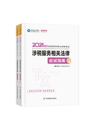 """2021年税务师""""梦想成真""""系列辅导书《涉税服务相关法律》应试指南(预售)"""